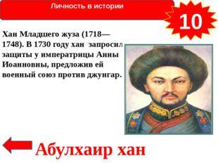 . Личность в истории 40 Первый казахский космонавт; 2 октября 1991 года на к