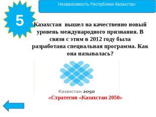 Независимость Республики Казахстан Какое событие произошло 29 августа 1991 г?