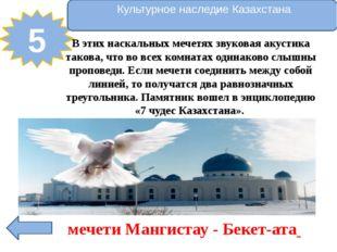 Культурное наследие Казахстана 30 Легенда «Хромой кулан» гласит: «Сын Джучи-х