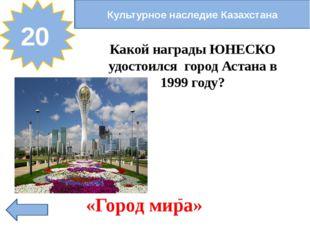 Культурное наследие Казахстана 50 Назовите дату утверждения Независимости Рес