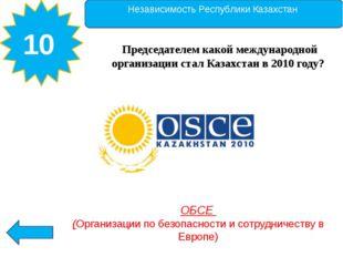 Независимость Республики Казахстан Организации Объединенных Наций (ООН). 30 П