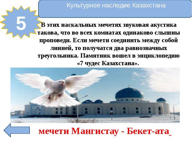 Культурное наследие Казахстана 30 Легенда «Хромой кулан» гласит: «Сын Джучи-х...