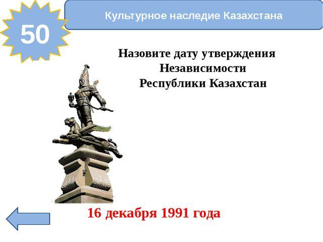 От века к веку 20 Какой древний город на территории Казахстана был стёрт с л...
