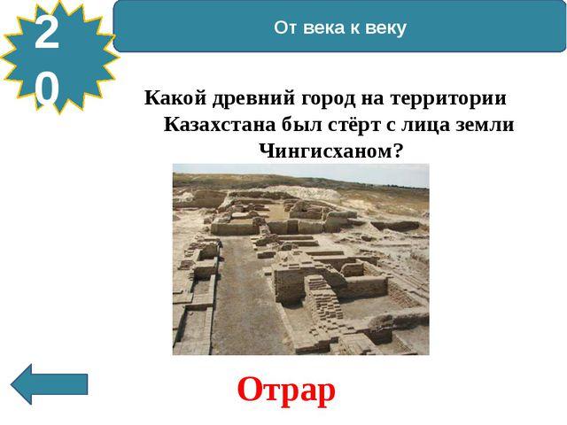От века к веку 50 Кому из казахских батыров посвятил свой кюй «Кишкентай» кл...
