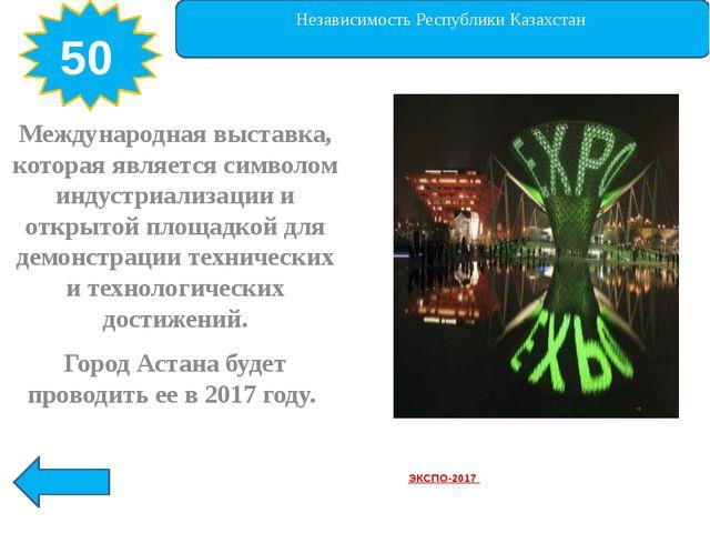 20 Какие 4 принципа стали девизом председательства Казахстана в ОБСЕ? доверие...