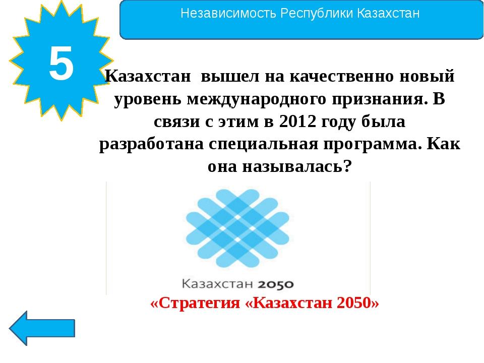Независимость Республики Казахстан Какое событие произошло 29 августа 1991 г?...