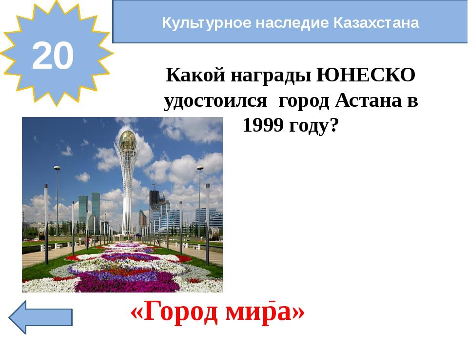 Культурное наследие Казахстана 50 Назовите дату утверждения Независимости Рес...