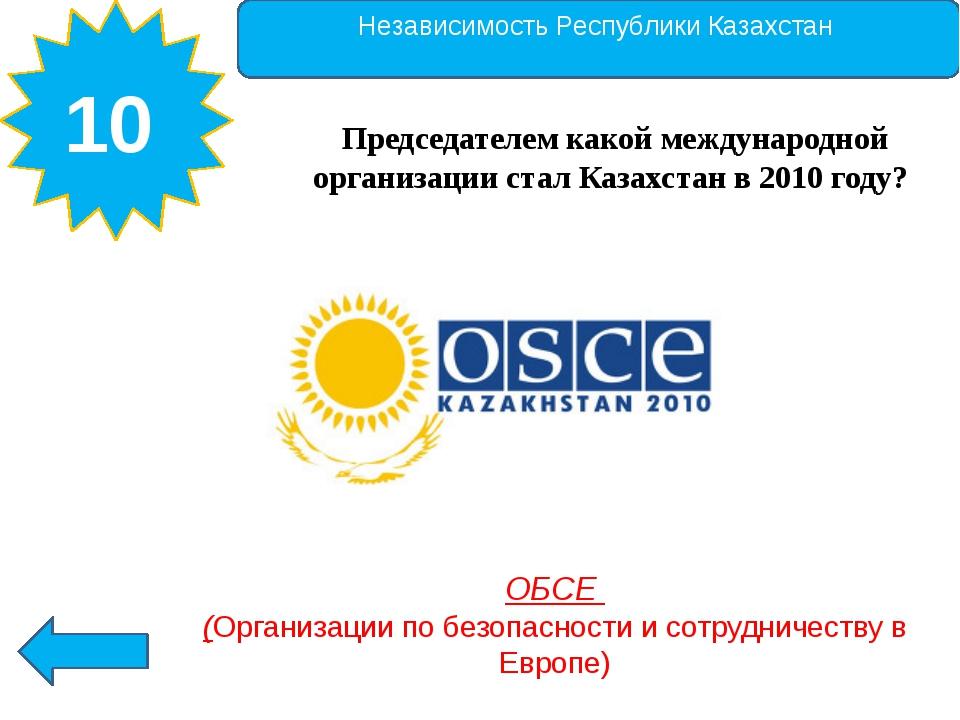 Независимость Республики Казахстан Организации Объединенных Наций (ООН). 30 П...