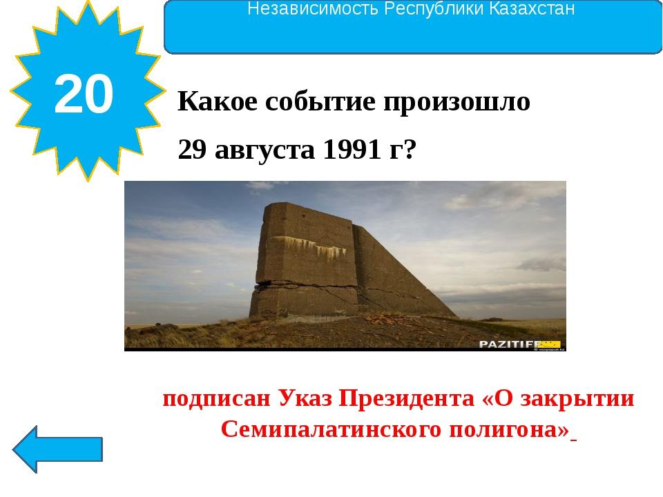 Независимость Республики Казахстан Нурсултан Назарбаев 40 Самый известный пре...