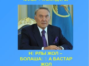 ҚАЗАҚСТАН РЕСПУБЛИКАСЫНЫҢ ПРЕЗИДЕНТІ Н.Ә.НАЗАРБАЕВТЫҢ ХАЛЫҚҚА ЖОЛДАУЫ Астана