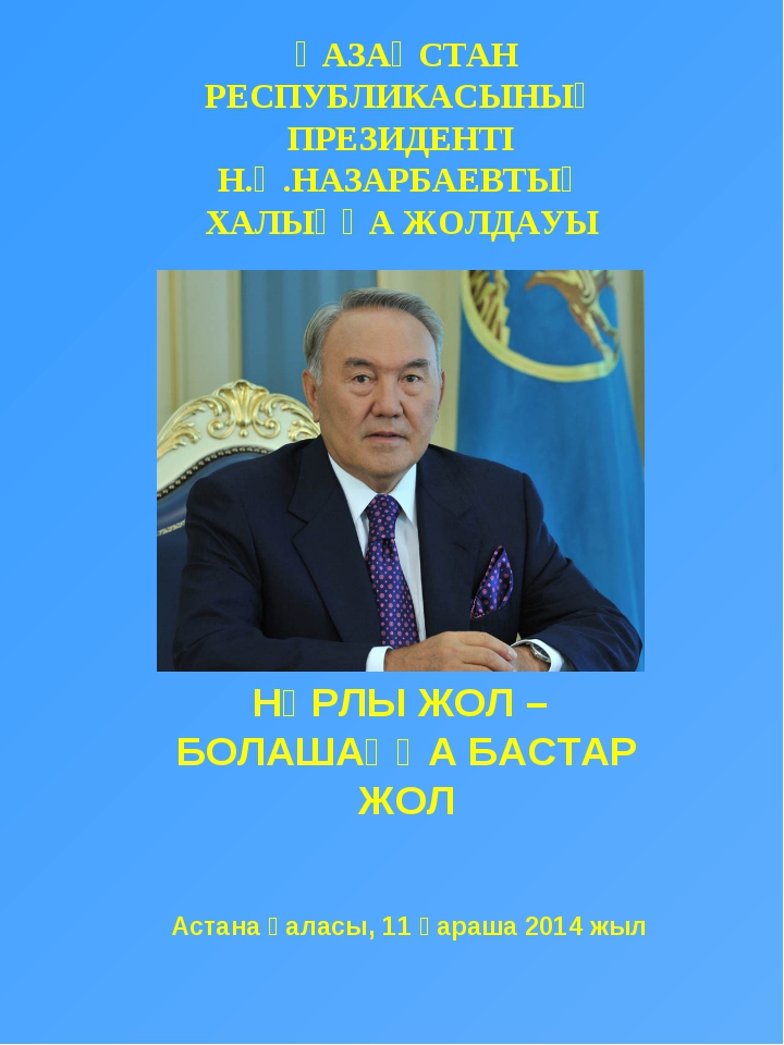 ҚАЗАҚСТАН РЕСПУБЛИКАСЫНЫҢ ПРЕЗИДЕНТІ Н.Ә.НАЗАРБАЕВТЫҢ ХАЛЫҚҚА ЖОЛДАУЫ Астана...