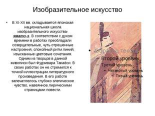 Изобразительное искусство В XI-XII вв. складывается японская национальная шко