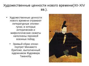 Художественные ценности нового времени(XII-XIV вв.). Художественные ценности