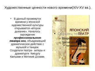 Художественные ценности нового времени(XIV-XV вв.). В данный промежуток време
