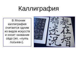 Каллиграфия В Японии каллиграфия считается одним из видов искусств и носит на