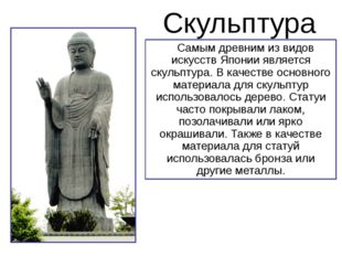 Скульптура Самым древним из видов искусств Японии является скульптура. В каче