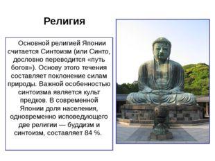 Религия Основной религией Японии считается Синтоизм (или Синто, дословно пере