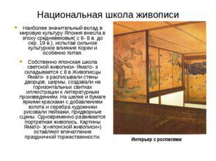 Национальная школа живописи Наиболее значительный вклад в мировую культуру Яп