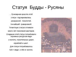 Статуя Будды - Русяны …Лучезарная красота этой статуи подчеркивалась раскраск