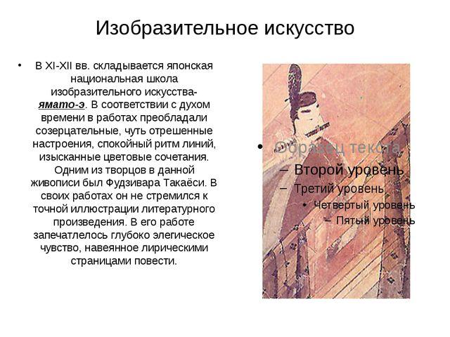 Изобразительное искусство В XI-XII вв. складывается японская национальная шко...