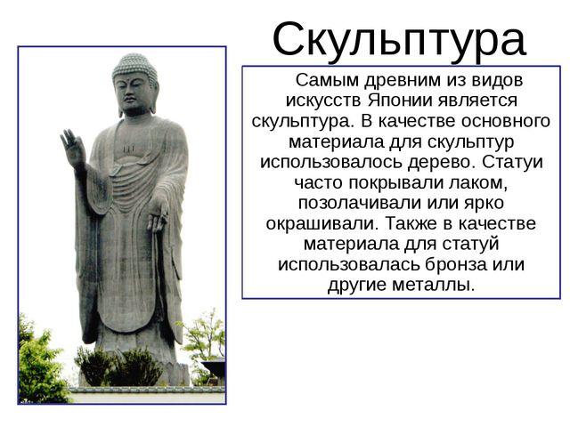 Скульптура Самым древним из видов искусств Японии является скульптура. В каче...