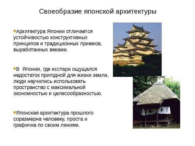 Своеобразие японской архитектуры Архитектура Японии отличается устойчивостью...