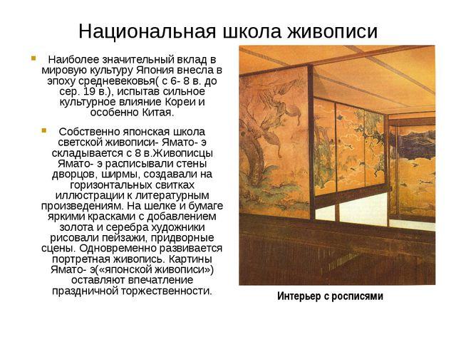 Национальная школа живописи Наиболее значительный вклад в мировую культуру Яп...