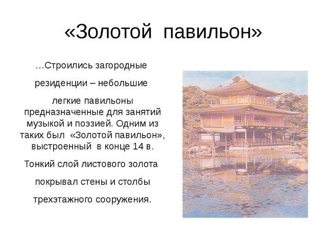 «Золотой павильон» …Строились загородные резиденции – небольшие легкие павиль...