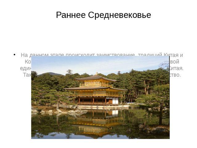 На данном этапе происходит заимствование традиций Китая и Кореи, объединение...
