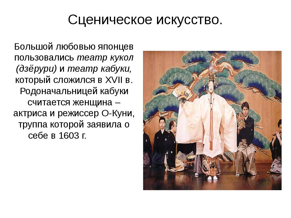 Большой любовью японцев пользовались театр кукол (дзёрури) и театр кабуки, ко...