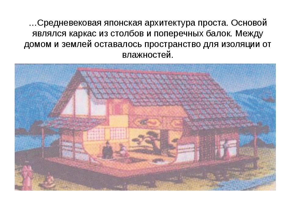 …Средневековая японская архитектура проста. Основой являлся каркас из столбов...