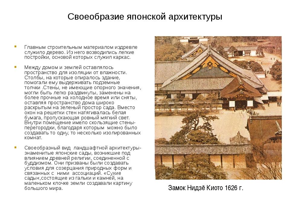 Своеобразие японской архитектуры Главным строительным материалом издревле слу...