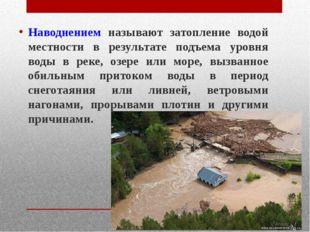 Наводнением называют затопление водой местности в результате подъема уровня