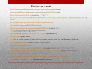 http://www.pravdinsky.info/gotovimsya-k-polovodyu/?wpmp_switcher=mobile (поло