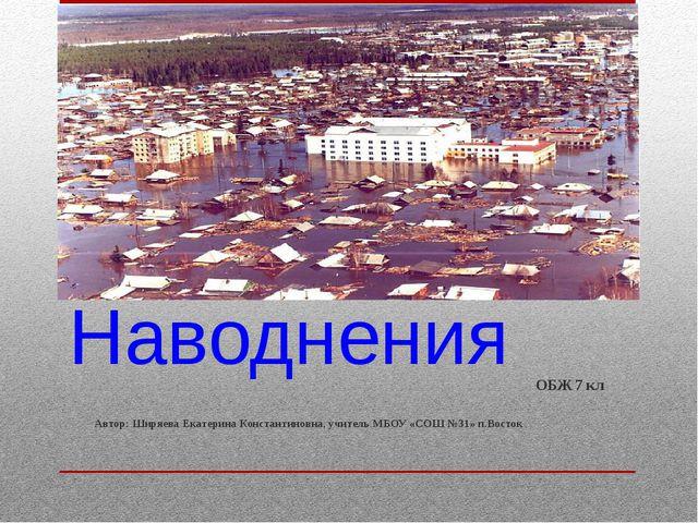 Наводнения ОБЖ 7 кл Автор: Ширяева Екатерина Константиновна, учитель МБОУ «СО...