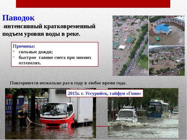 Паводок -интенсивный кратковременный подъем уровня воды в реке. Причины: силь...