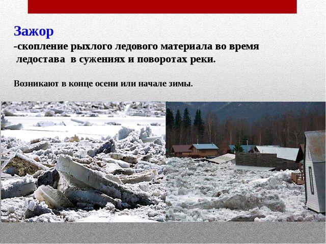 Зажор -скопление рыхлого ледового материала во время ледостава в сужениях и п...