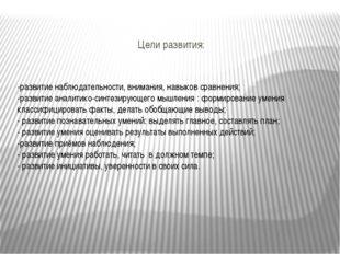 -развитие наблюдательности, внимания, навыков сравнения; -развитие аналитико-