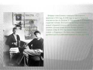 Впервые стихи Есенина появились в московских журналах в 1914 году. В 1915 го