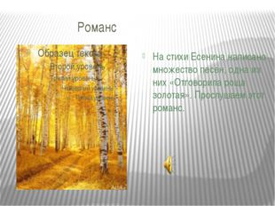 Романс На стихи Есенина написано множество песен, одна из них «Отговорила ро