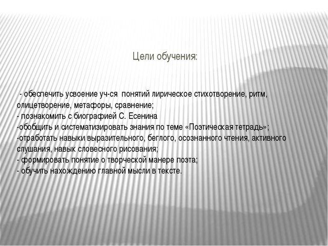 - обеспечить усвоение уч-ся понятий лирическое стихотворение, ритм, олицетво...