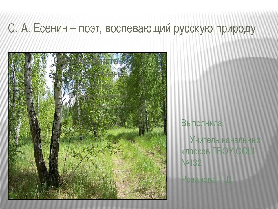 С. А. Есенин – поэт, воспевающий русскую природу. Выполнила: Учитель начальны...