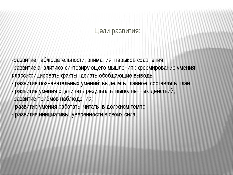 -развитие наблюдательности, внимания, навыков сравнения; -развитие аналитико-...