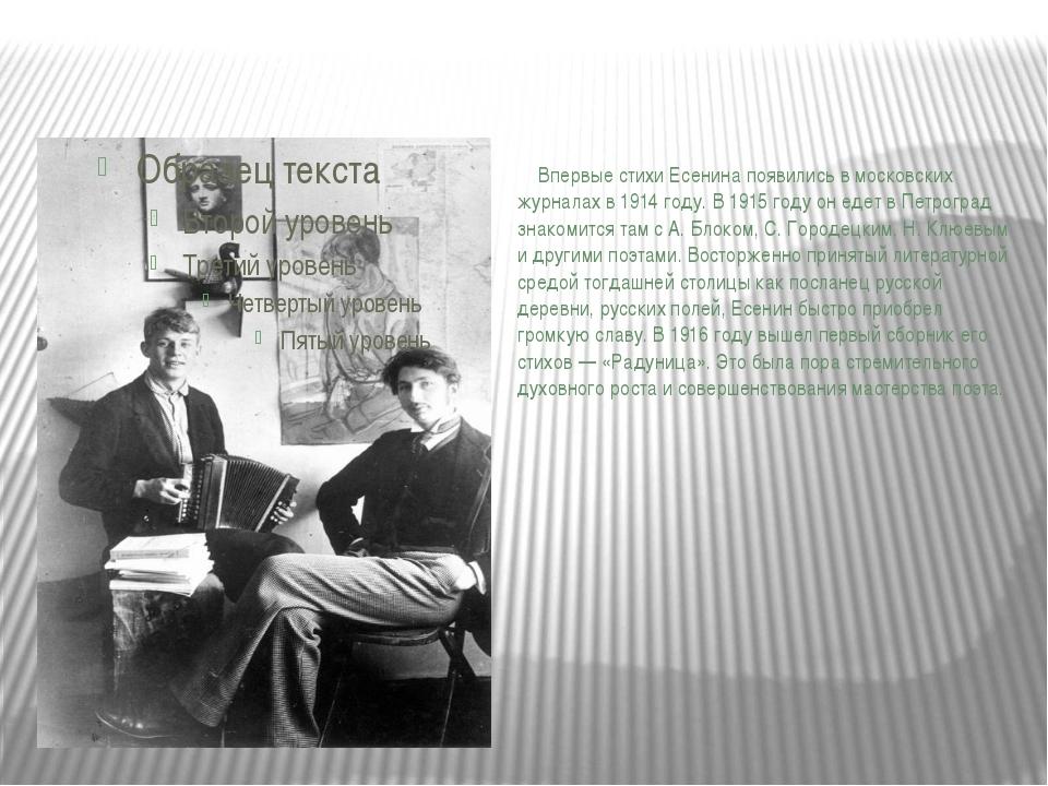 Впервые стихи Есенина появились в московских журналах в 1914 году. В 1915 го...