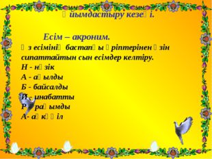 Ұйымдастыру кезеңі. Есім – акроним. Өз есімінің бастапқы әріптерінен өзін сип