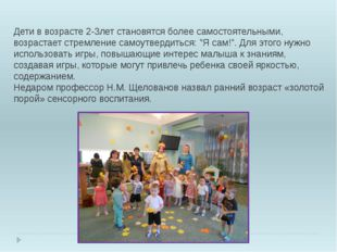 Дети в возрасте 2-3лет становятся более самостоятельными, возрастает стремле