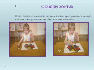 Цель : Упражнять названии четырех цветов, круг, развивать мелкую моторику, ко