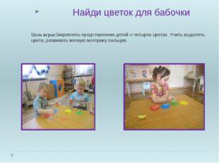 Цель игры:Закреплять представления детей о четырех цветах. Учить выделять цве