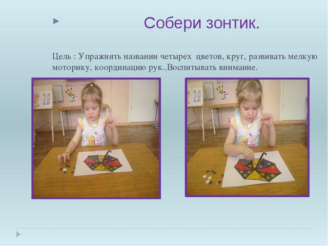 Цель : Упражнять названии четырех цветов, круг, развивать мелкую моторику, ко...
