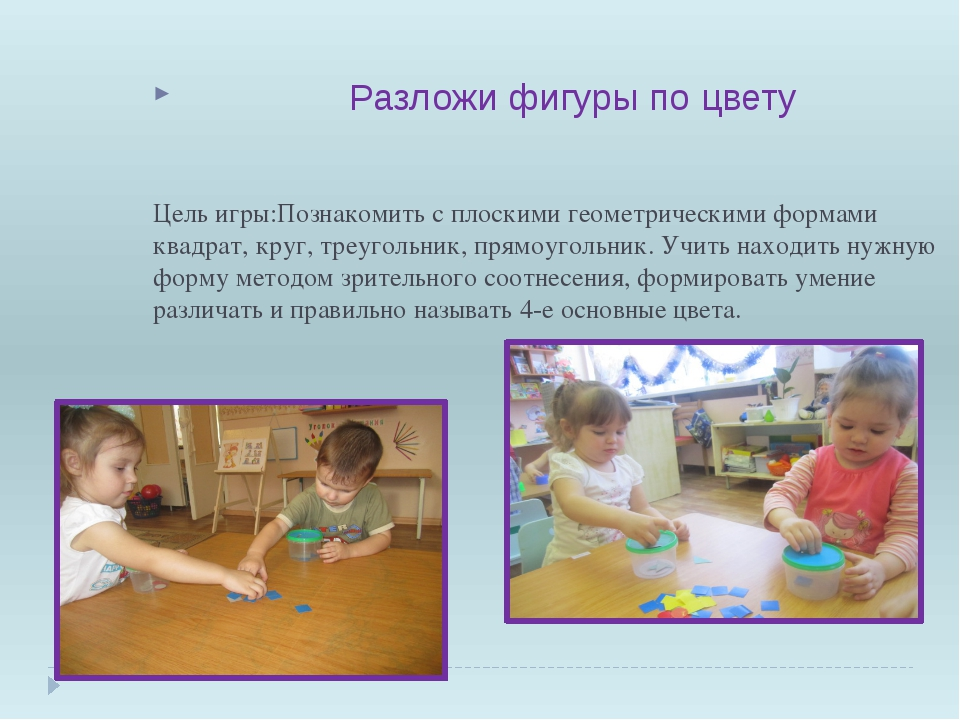 Цель игры:Познакомить с плоскими геометрическими формами квадрат, круг, треуг...